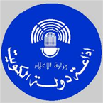Radio Kuwait 2nd